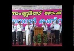 2015 AG Punalur Convention, Monday-Part 2