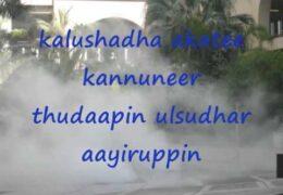 Geetham Geetham Jaya Jaya Geetham