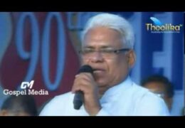 2014 IPC General Convention, Day-5