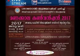 2017 Sharon Manakkala Convention – Tuesday