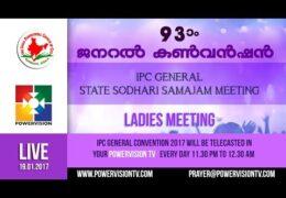 2017 IPC Kumbanad Sodhari Meeting