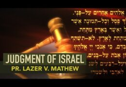 Judgment of Israel