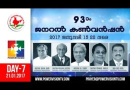 2017 IPC General Convention-Saturday Evening