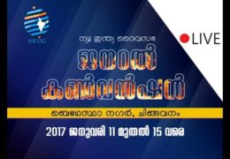 2017 New India Church of God Convention-Saturday