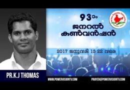93rd IPC General Convention Message