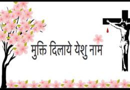 Mukthi Dilaye Yeshu Naam