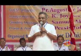 Paap Aur Prem Par Charcha – Bhaag 1