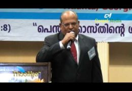 2014 NACOG – Bible Study – Pastor M Kunjappy