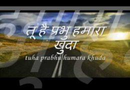 Yeshu Tera Naam Sabse Uncha Hai