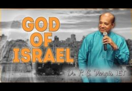 God of Israel