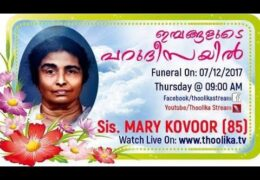 Sis. Mary Kovoor Home Going Service