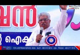 2018 CGI Kerala Region Convention Message