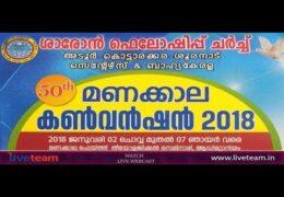 2018 Sharon Manakkala Convention Sunday Worship Service