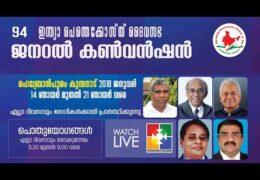 2018 IPC General Convention-Sunday Evening