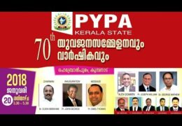 2018 IPC General Convention-PYPA-Youth Meeting