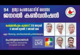 2018 IPC General Convention-Sunday Worship Service