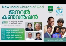 2018 New India Church of God Convention – Thursday