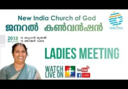 2018 New India Church of God Convention – Ladies Meeting