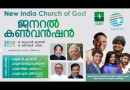 2018 New India Church of God Convention – Saturday