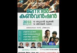 2018 New India Church of God Convention – Sunday Service