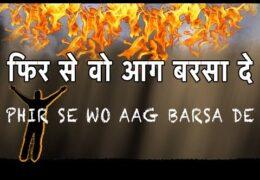 Phir Se Wo Aag Barsa De