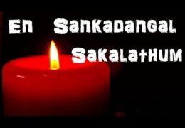 En Sankadangal Sakalavum Theernnu Poyi With Lyrics