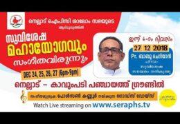 Muvattupuzha Nellad IPC Shalem Convention Day 4