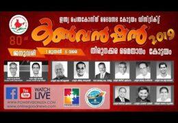 2019 IPC Kottayam District Convention-Day 4-Ladies Meeting