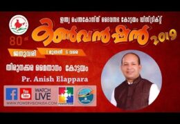 2019 IPC Kottayam District Convention-Day 5