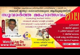 2019 Suvartha Maholsavam – Tuesday