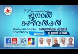 2019 IPC General Convention – Sunday Evening