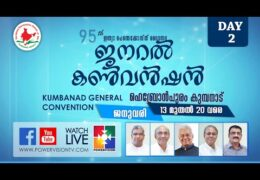 2019 IPC General Convention – Monday Evening