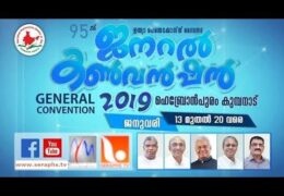 2019 IPC General Convention – Friday Youth Meeting