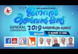 2019 IPC General Convention – Bible College Graduation
