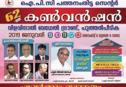 2019 IPC Pathanamthitta Center Convention – Saturday