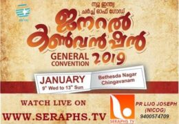 2019 New India Church of God Convention- Friday
