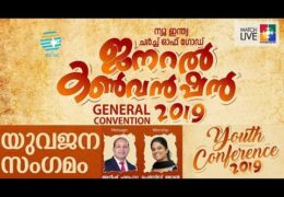 2019 New India Church of God Convention – Youth Meeting