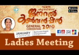 2019 New India Church of God Convention – Ladies Meeting