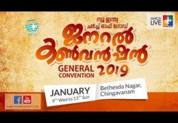 2019 New India Church of God Convention – Sunday Worship Service