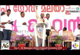 2019 AG Punalur Convention-Friday Morning