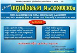 23rd Ranni Kalyanimukku Convention – Day 5