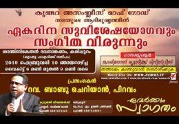 Karippuram Assemblies of God Convention