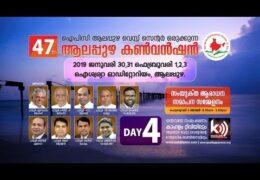 2019 IPC Alappuzha West Center Convention – Day 4