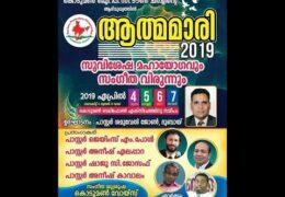 2019 IPC Kodumon Gospel Meeting – Day 2
