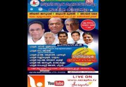2020 IPC Vadasserikkara Center Convention – Day 3