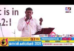 2020 CGI Kerala Region Convention – Saturday Afternoon