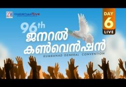 2020 IPC General Convention – Friday Evening