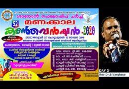2020 Sharon Manakkala Convention – Thursday