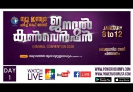 2020 New India Church of God Convention – Wednesday