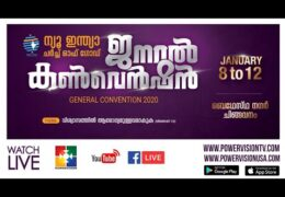 2020 New India Church of God Convention – YPCA Youth Meeting